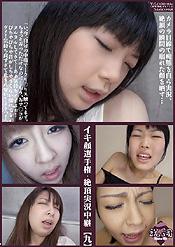 イキ顔選手権・絶頂実況中継【九】