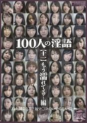 「100人の淫語【十一】 もう濡れてる…編」のパッケージ画像