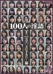 「100人の淫語【十二】 おマ○コに下さい…編」のパッケージ画像
