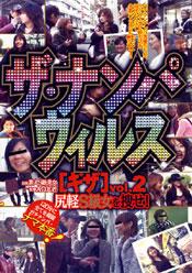 """ザ・ナンパウィルス""""ギザ""""vol.2 尻軽S級女を捜せ!"""