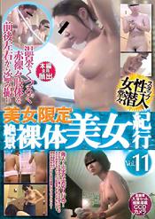 「美女限定 絶景裸体美女紀行 Vol.11」のパッケージ画像