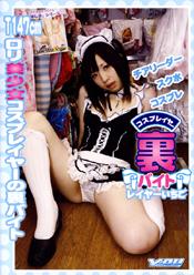 コスプレイヤー裏バイト Vol.3