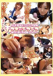 手コキDEシコシコ Vol.3