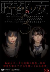 暗闇の少女3