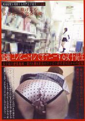 盗撮 コンビニトイレでオナニーする女子校生