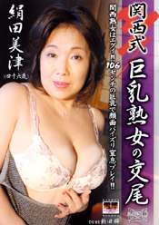 関西式 巨乳熟女の交尾