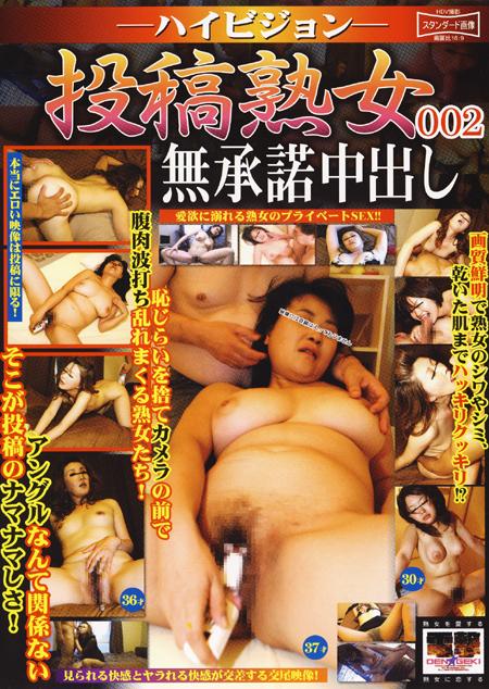 投稿熟女002
