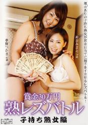 賞金30万円熟レズバトル 子持ち熟女編
