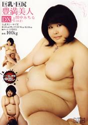 巨乳×巨尻 豊満美人DX1