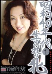 昭和40年代生まれの牝1