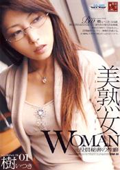 美熟女WOMAN01~元役員秘書の性癖