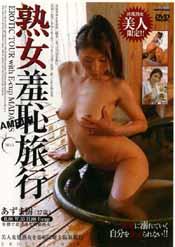 熟女羞恥旅行 NO.5