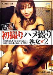 素人初撮りハメ撮り 熟女×2