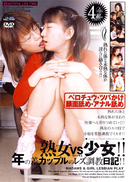 熟女VS少女!!年の差カップルのレズ調教日記