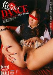 危ないダンス【女子校生編】