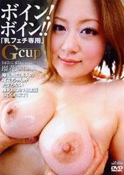 ボイン!ボイン!!「乳フェチ専用」Gカップ 瑠花