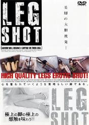 「LEG SHOT」のパッケージ画像