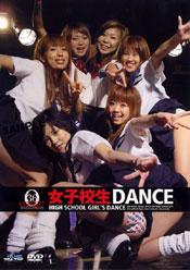女子校生DANCE 1