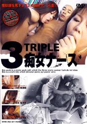 3TRIPLE痴女ナース