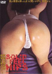「SOLID FEEL HIPS 3」のパッケージ画像