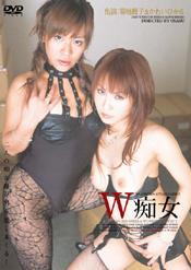 「W痴女 6 菊地 麗子&かわい ひかる」のパッケージ画像