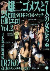 雄二ゴメスと7人の女たち Vol.2