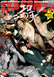 「雄二ゴメス/Loves 023 月刊 エロごめす Vol.1」のパッケージ画像