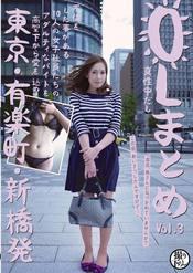 Lまとめ 真性中だし vol.3 東京・有楽町・新橋発 不倫をしたことのある女子社員10人