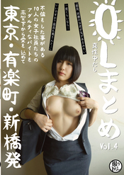 OLまとめ 真性中だし vol.4 東京・有楽町・新橋発 不倫をしたことのある女子社員10人
