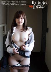 素人初撮り生中出し 資?堂女子社員 美月さん 20歳