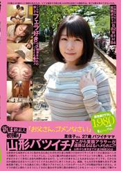 B級素人初撮り 094 「お父さん、ゴメンなさい」里佳子さん27歳 バツイチママ
