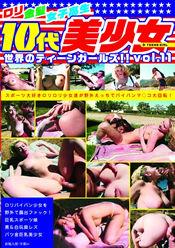 10代美少女 vol.11