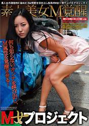 「M女プロジェクト 隠れドM美女【ゆい 22歳】の覚醒」のパッケージ画像