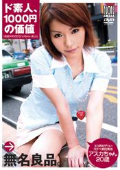 ド素人、1000円の価値 アスカちゃん20歳