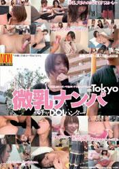 微乳ナンパ「微乳はビンカン」はほんとでしたぁスペシャルin Tokyo