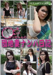 やす&サンちゃんの 団地妻ナンパ日記 NO.3