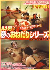 M男クンの夢のおねだりシリーズ ボンテージコスプレ編