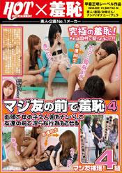 マジ友の前で羞恥 4 街頭で女の子2人組をナンパして友達の前で淫らな行為をさせる