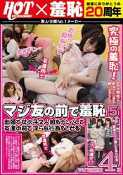 マジ友の前で羞恥 5 街頭で女の子2人組をナンパして友達の前で淫らな行為をさせる