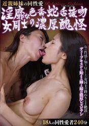 「【近親姉妹の同性愛】淫靡な色香 蛇舌接吻 女同士の濃厚醜怪」のパッケージ画像