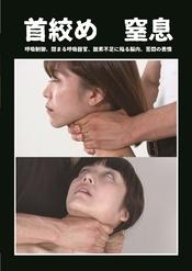 首絞め 窒息