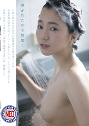 「覗かれた女子校生!お育ち良さげな女の子が発育途中の体を洗っている。お風呂場の窓からは、シャワーの音とシャンプーのいい香りがする…普段の生活じゃ拝めない未熟で価値ある若い体に興奮した。」のパッケージ画像
