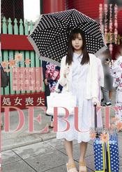 「親に内緒で上京した東北農家の箱入り娘のあ 処女喪失DEBUT 3日間の記録」のパッケージ画像