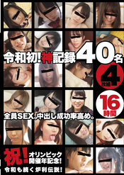 「令和初!神記録 40名 4枚組 16時間 1/4」のパッケージ画像