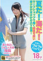 夏だ!海だ!サーフショップで働く超絶可愛い美少女がまさかのAV出演!