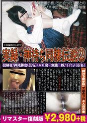 「実録・神待ち同棲伝説 2【リマスター復刻版】」のパッケージ画像