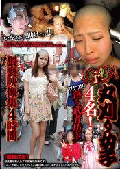 「衝撃!丸刈り女子4名!ワケアリ落ち武者坊主猥褻映像集4時間」のパッケージ画像