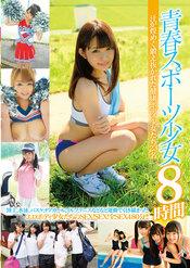 「青春スポーツ少女8時間 汗が煌めく鍛え抜かれた健康ボディ少女たち23名2/2」のパッケージ画像