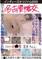 ロ●ータ名古屋●交PART1小●生真希ちゃん