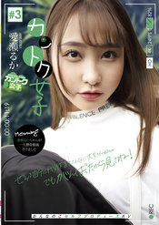「カントク女子#3 愛瀬るか」のパッケージ画像